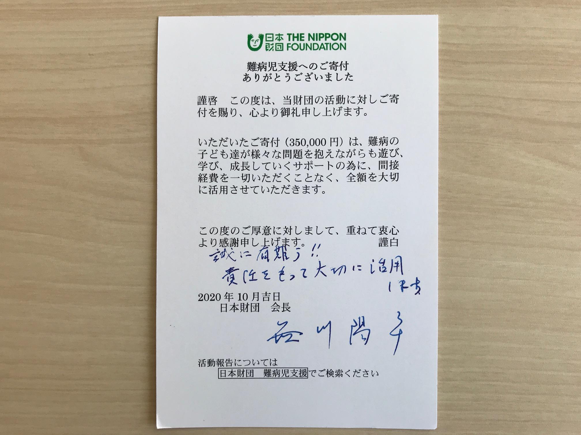 日本財団からのお礼状